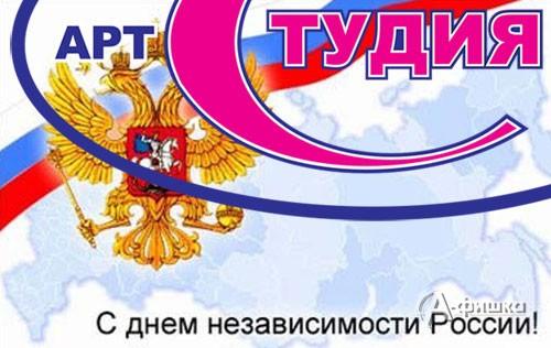 Клубы в Белгороде: Pre-party Дня Независимости в Студии