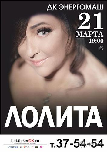 Лолита с сольным концертом в ДК «Энергомаш»: Афиша гастролей в Белгороде