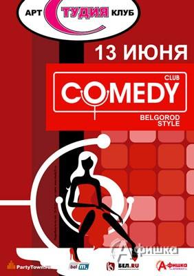 Клубы в Белгороде: ComedyClub Belgorod Style в гостях у «Студии»