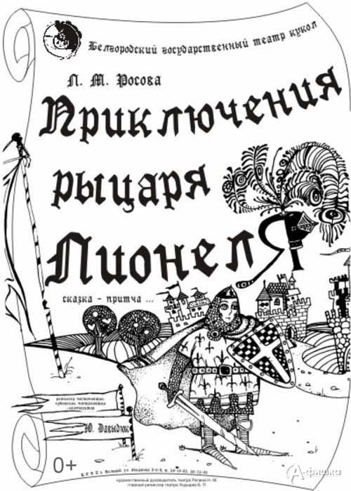 Сказка-притча «Приключения рыцаря Лионеля» в Театре кукол: Детская афиша Белгорода