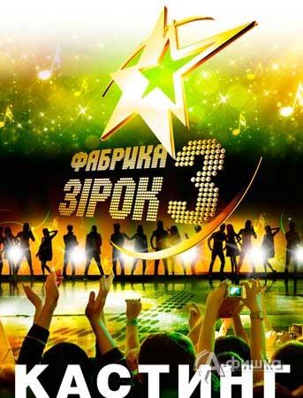 Клубы в Харькове: кастинг «Фабрика звезд - 3»