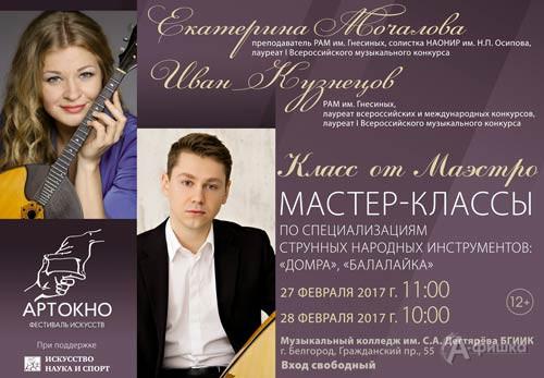 «Класс от маэстро» с Екатериной Мочаловой и Иваном Кузнецовым: Не пропусти в Белгороде