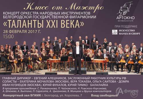Концерт «Таланты XXI века» в рамках акции «Балалайка — душа России»: Не пропусти в Белгороде