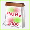 Библиотека А.А. Лиханова в Белгороде: мероприятия на июнь 2009 года