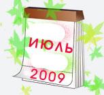 Мероприятия для детей в библиотеке А.А. Лиханова на июль