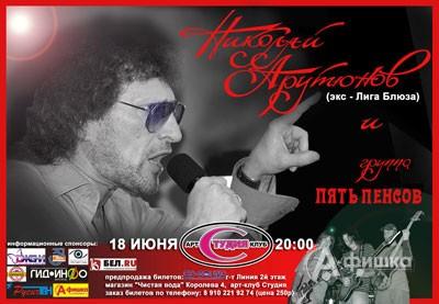 Концертная афиша Белгорода: Николай Арутюнов и «Пять пенсов»