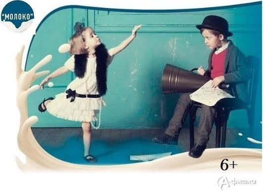 Бесплатный урок «Три кита актёрского мастерства» от ДТС «Молоко»: Детская афиша Белгорода