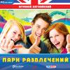 Видеохиты в Белгороде: Игровой английский