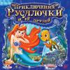 Игра «Приключения Русалочки и её друзей» в салонах ВидеоБум