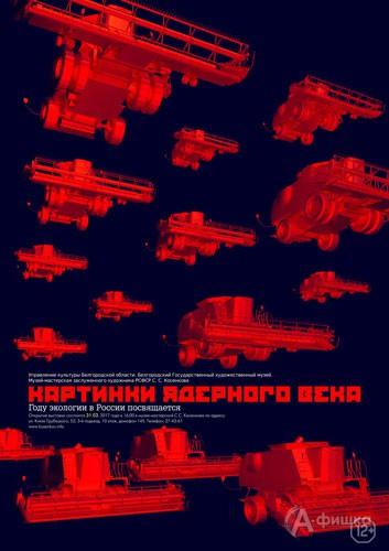 Коллективная выставка «Картинки ядерного века» в музее Косенкова: Афиша музеев в Белгороде