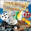 Видеопрокат в Белгороде: сборник «Любимые настольные игры»