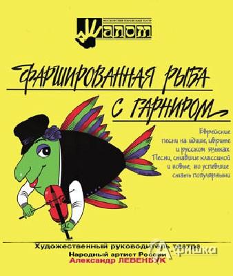 Гастрольная афиша Белгорода: «Фаршированная рыба» с гарниром
