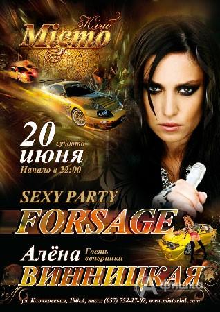 Клубы в Харькове: Sexy Party «Forsage»