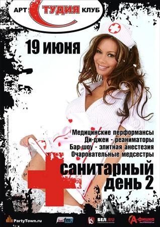 Клубы в Белгороде: Санитарный день в арт-клубе «Студия»