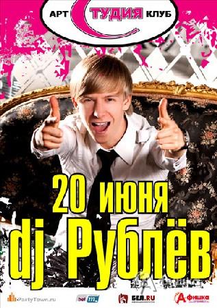 Клубы в Белгороде: Dj Rublev в АКС