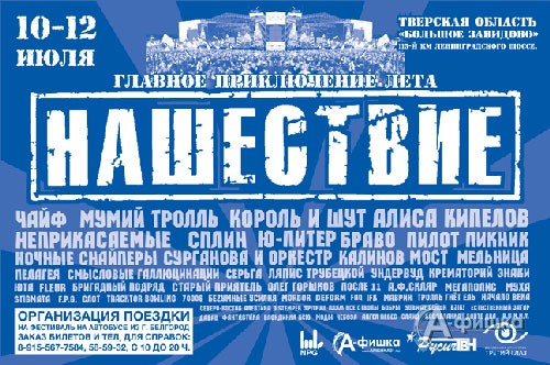 Из Белгорода — на фестиваль «Нашествие 2009»