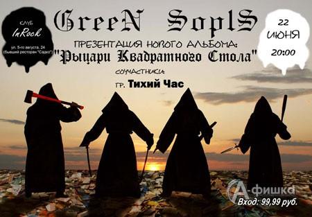 Клубы в Белгороде: презентация альбома «Рыцари Квадратного Стола»