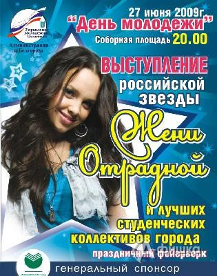 Праздничная афиша: День молодёжи в Белгороде