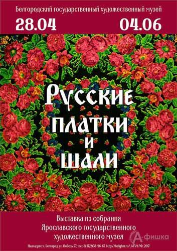 Выставка «Русские платки и шали» в художественном музее: Афиша музеев Белгорода