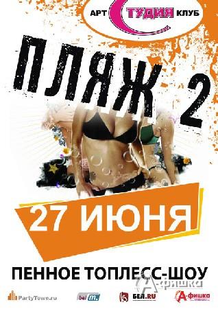 Клубы в Белгороде: вечеринка