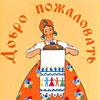 Музеи в Белгороде: праздник к 10-летию музея народной культуры