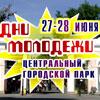 Афиша Белгорода: Дни молодёжи в Центральном парке