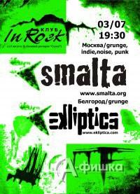 Клубы в Белгороде: SMALTA & EKLIPTICA в InRock