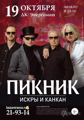 Группа «Пикник» с новой программой «Искры и канкан»: Афиша гастролей в Белгороде