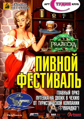 Клубы в Белгороде: Пивной фестиваль «Пражечка»