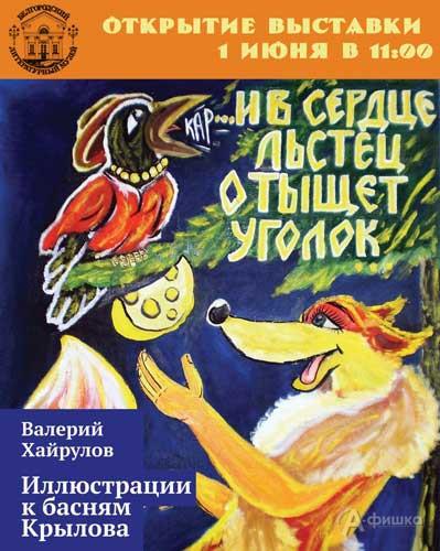Выставка В. Хайрулова «Басни дедушки Крылова» в Литературном музее: Афиша музеев Белгорода