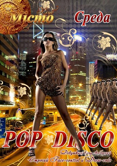 Вечеринка «Поп-диско» в харьковском клубе «Мiсто»