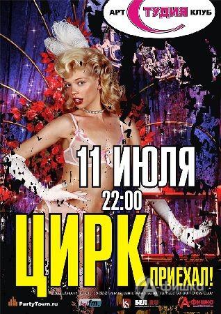 Клубы в Белгороде: «Цирк» в Студии