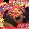 Организация поездки на фестиваль Казантип из Белгорода