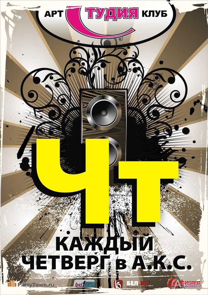 Клубы в Белгороде: вечеринки в арт-клубе Студия