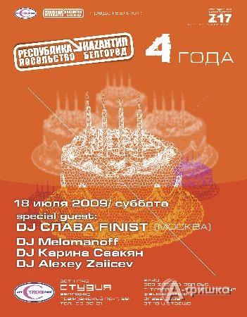 Клубы в Белгороде: FUTURE IS NOT FAR в арт-клубе Студия