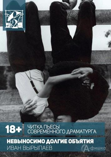 Читка пьесы «Невыносимо долгие объятия» И. Вырыпаева: Афиша театров Белгорода