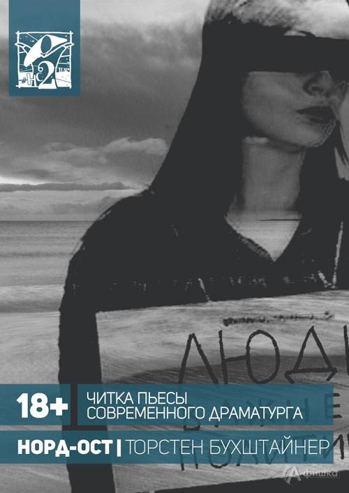 Читка пьесы «Норд-Ост» Торстена Бухштайнера: Афиша театров Белгорода
