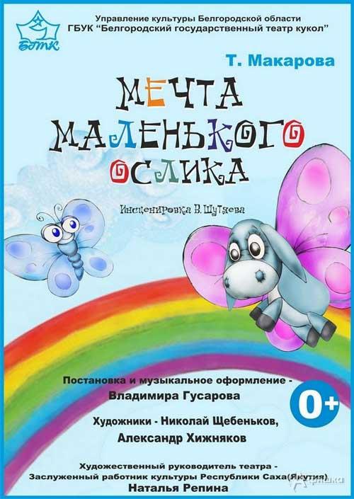 Интерактивный бэби-спектакль «Мечта маленького ослика» в Театре кукол: Детская афиша Белгорода
