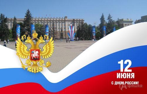 День России 12 июня 2018 года: Праздничная афиша Белгорода