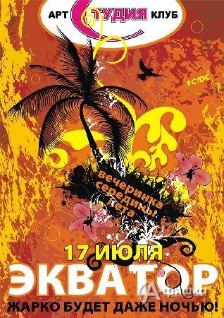 Клубы в Белгороде: Экватор в АКС