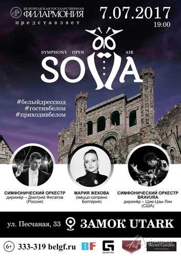 Первый симфонический open-air «SOVA»: Афиш филармонии в Белгороде
