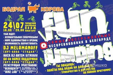 Спорт в Белгороде: «Fun Jumping» и «Fun Freestyle»
