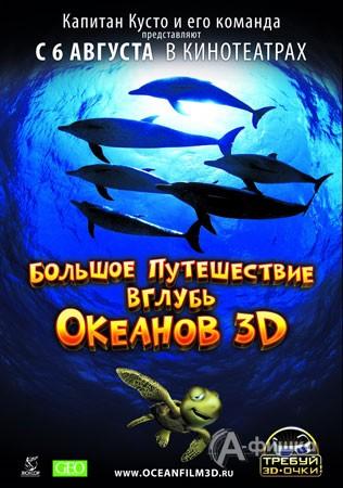 Кино в Белгороде: Большое путешествие вглубь океанов 3D