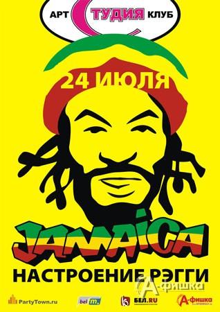 Клубы в Белгороде: Ямайка в арт-клубе Студия