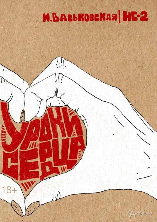 Спектакль «Уроки сердца» в театре «Новая сцена — 2»: Афиша театров Белгорода