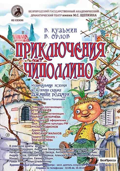 Сказка «Приключения Чиполлино» в БГАДТ им. Щепкина: Детская афиша Белгорода