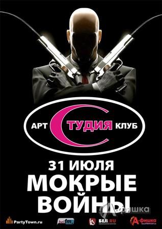 Клубы в Белгороде: «Мокрые войны» @ А.К.С.