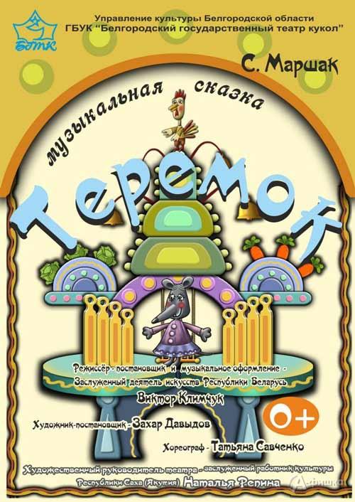 Музыкальная сказка «Теремок» в театре кукол: Детская афиша Белгорода
