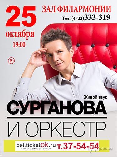 Группа «Сурганова и оркестр» с программой К слову «Жизнь»: Афиша гастролей в Белгороде
