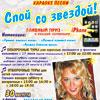 Караоке-конкурс «Спой со звездой» в Центральном парке Белгорода